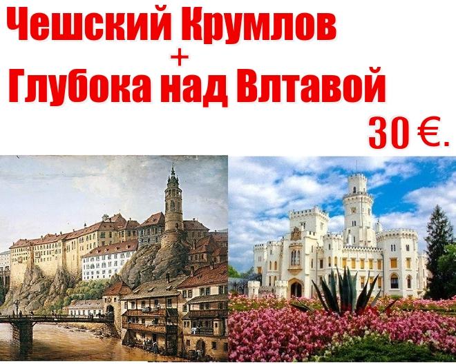 Чешский Крумлов + Глубока над Влтавой