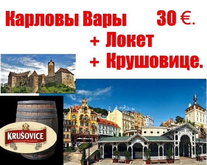 Карловы Вары + Локет + Крушовице