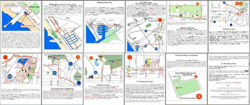plan_ekskursii_po_los_andzhelesu_dlya_samostoyatelnyh_turistov